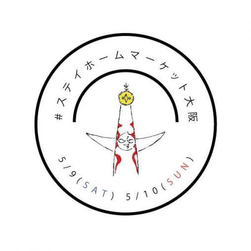 ステイホームマーケット大阪